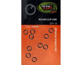 Застежка-кольцо Технокарп Round Clip link